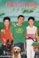 Ch ch thng minh - Man's Best Friend - 1999 - Bn p - FFVN